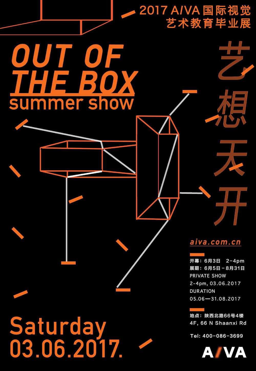 OUT OF THE BOX<br/>| 毕业展邀请函